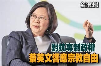 《全台最速報》對抗專制政權 蔡英文響應宗教自由