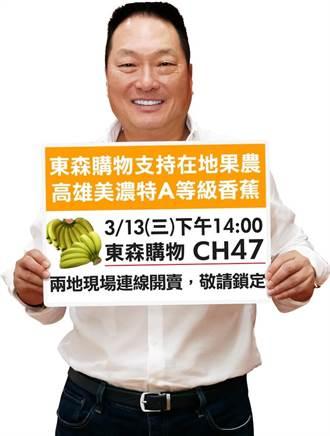 東森購物義賣美濃香蕉 韓國瑜呼籲多吃香蕉愛高雄