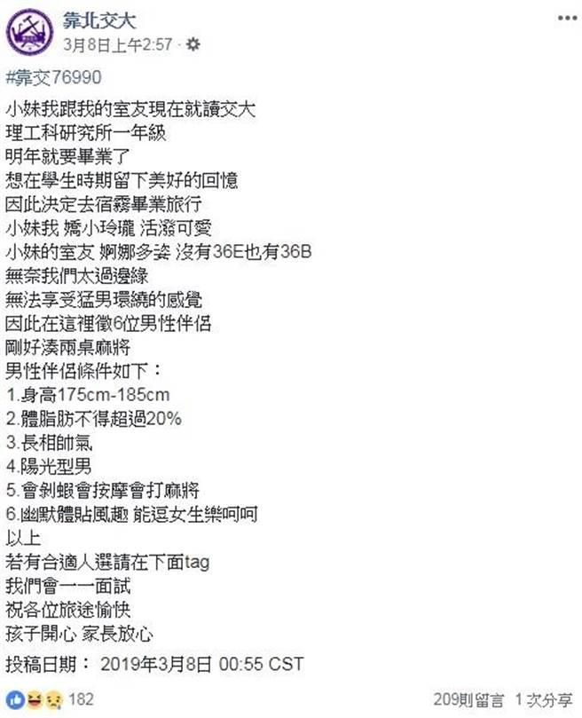 女大生在臉書上徵求6名「猛男」同遊畢業旅行,除了限定體格條件,還要會剝蝦、按摩、打麻將,吸引馬上有上百名網友留言報名。(擷取自靠北交大)