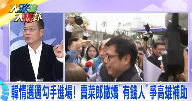 《大政治大爆卦》夯節目 急需邁邁有錢人 高雄上萬坑洞 韓國瑜憂心颱風季來