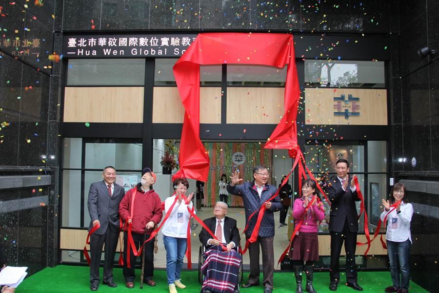 華砇國際數位實驗教育機構正式在台北市信義區揭牌成立。(華砇國際數位實驗教育機構提供)