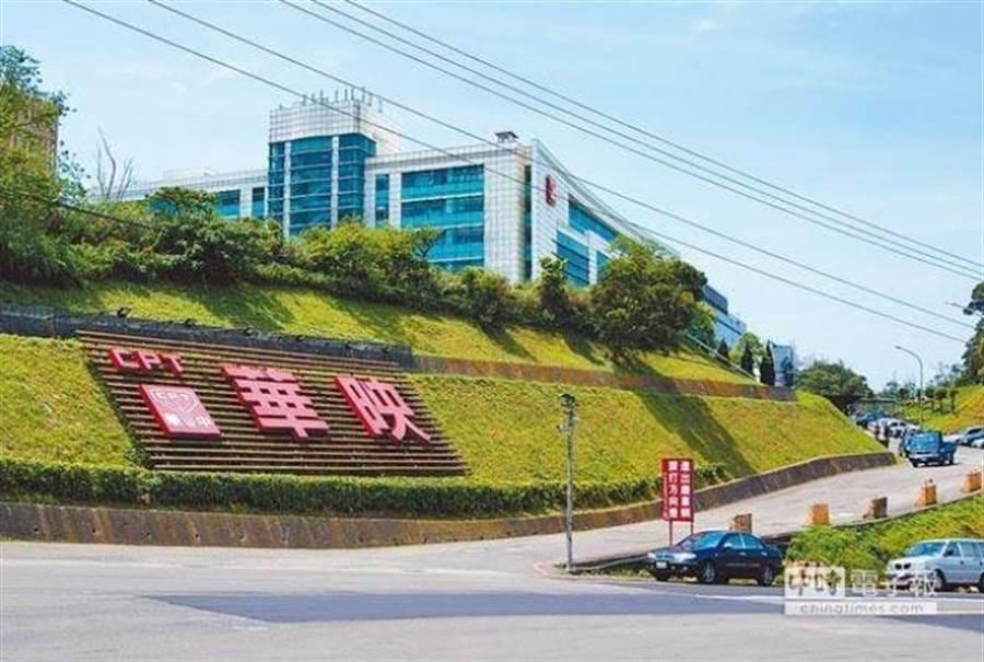 太陽能面板廠華映先前爆發財務危機,去年 12 月 13 日向臺灣桃園地方法院聲請緊急處分與重整。(中時資料照)