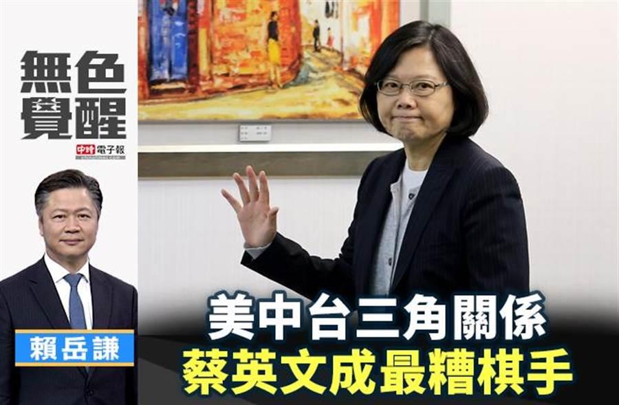 無色覺醒》賴岳謙:美中台三角關係 蔡英文成最糟棋手