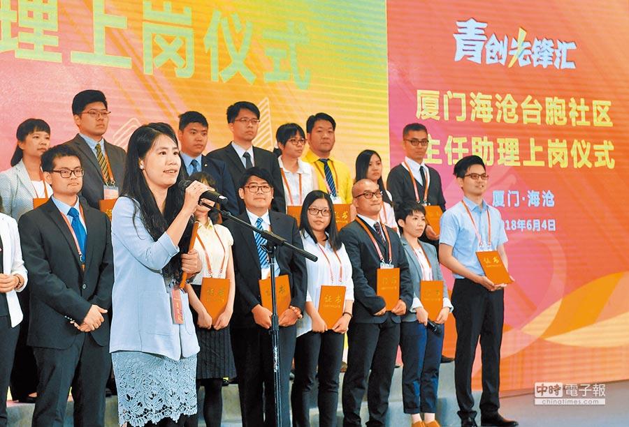 2018年6月4日,「廈門海滄台胞社區主任助理上崗儀式」在廈門市海滄區舉辦,35名台灣青年接受聘書。圖為台胞社區主任助理代表致詞。(中新社)