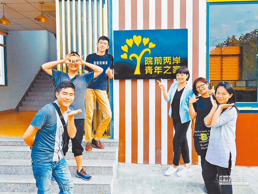 2018年6月,廈門成立「院前兩岸青年之家」,多位台籍社區主任助理合影。(本報資料照片)