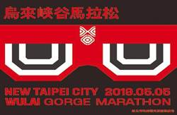 挑戰台灣4大絕景滿貫馬拉松 13國選手跨海參加烏峽馬 目前尚有名額 歡迎報名