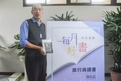 影》每月推薦好書 韓國瑜要求局處首長都要讀