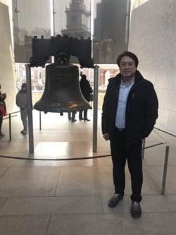 參訪獨立廣場及自由鐘 林右昌:自由民主不容傷害分化