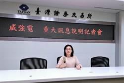 《電腦設備》威強電擬現金減資4成,6月12日股東會