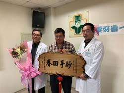 媽祖醫院引進微創脊椎手術  造福雲林沿海病患