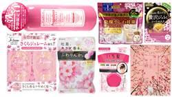 來松本清賞櫻吧!日本人氣第一藥妝連鎖店推櫻花季限定新品