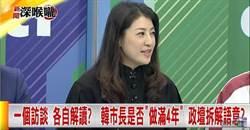 韓國瑜選不選!? 神力女超人許淑華這樣解說