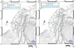 一天2起有感地震 最大震度均3級
