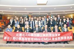 中華高階管理Mini-EMBA班 開訓