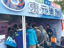 東元台大校園徵才 逾500新鮮人求職