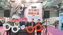 2019台北進口眼鏡大展 花博爭艷館登場