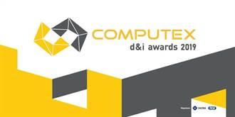 鼓勵新創!COMPUTEX d&i awards 2019新創首度獨立競賽