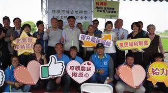 農委會主委陳吉仲:河川公地耕種農民都可申請參加農保