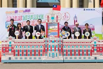 總統府建築百年暨108年統一發票盃臺北場路跑活動 3月24日總統府前活力開跑!
