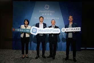 中信攜手慧康、Bitmark  力推區塊鏈健康資料平臺