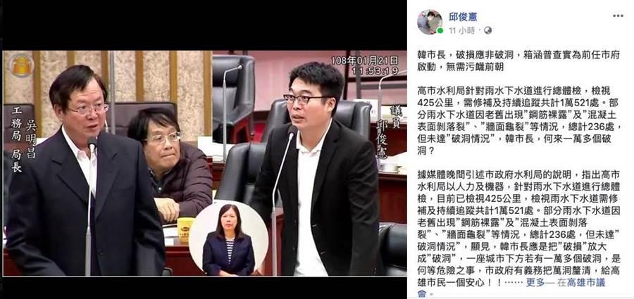 民進黨高市議員邱俊憲在臉書貼文,質疑韓國瑜的說法根本是把破損放大成破洞,誇大汙衊前朝。(林宏聰翻攝)