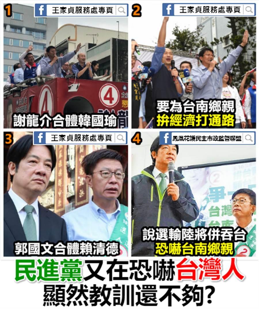 脸书粉丝专页「凤凰花护民主市政监督联盟」将韩国瑜、赖清德两人辅选做比较。(撷取自凤凰花护民主市政监督联盟)
