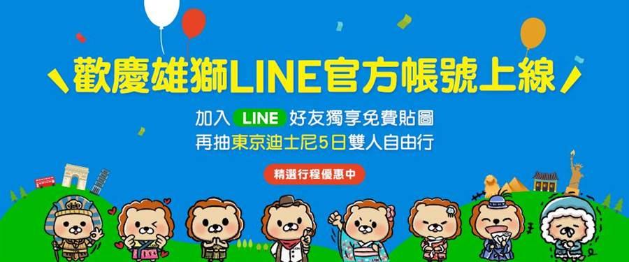 旅遊業者雄獅宣布12日起正式啟用LINE官方帳號,讓消費者能更即時查詢、取得行程優惠資訊。(圖/雄獅旅遊集團)