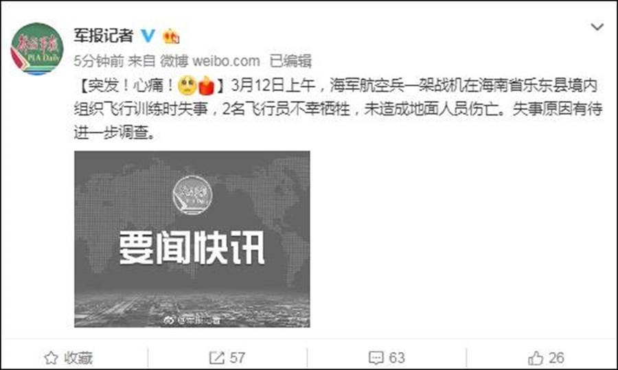 《解放軍報》微信「軍報記者」稱,解放軍海軍航空兵1架戰機在海南省樂東縣境內訓練時墜毀,導致兩人喪生。(「軍報記者」微信)
