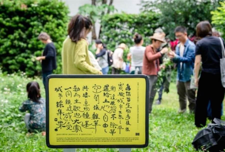 2018台北雙年展「從雜草到一鍋茶」工作坊,帶領人:林芝宇(台北市立美術館提供)