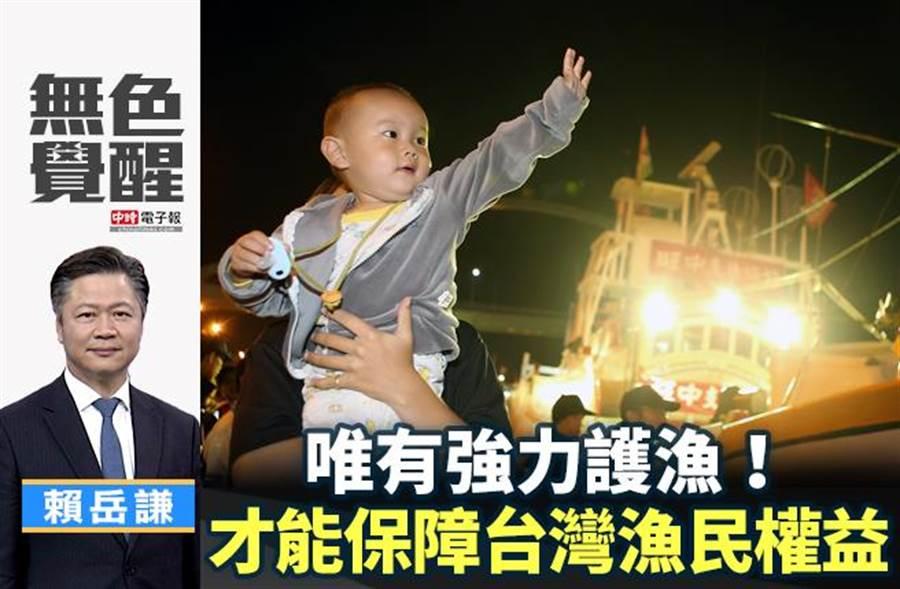 無色覺醒》賴岳謙:唯有強力護漁!才能保障台灣漁民權益