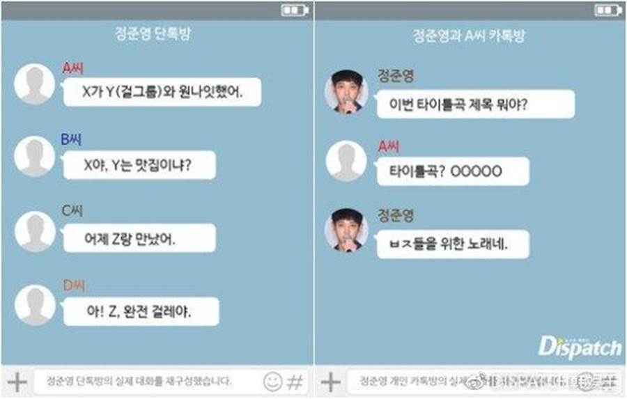 今日韓媒進一步曝光鄭俊英其他群組的對話。(取自韓網)