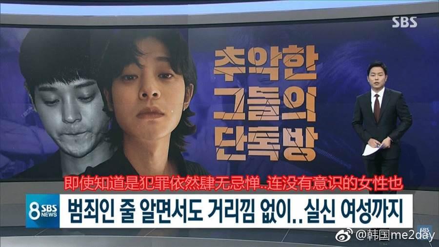 韓國電視台SBS稍早報導鄭俊英的犯行。(擷取自微博)