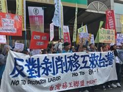 移工團體勞動部抗議 反對漁工納入責任制