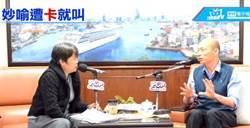 影》韓國瑜呼籲韓粉「愛與包容」 言語保持理性