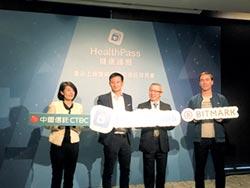 結盟中國信託、Bitmark 慧康用區塊鏈活化健檢數據