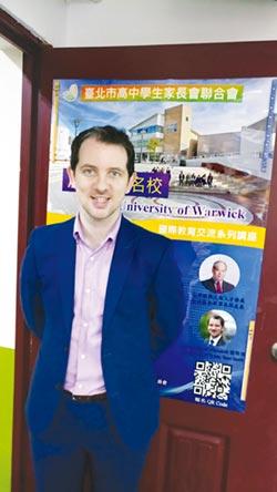 華威大學 近期來台舉辦留學英國說明會
