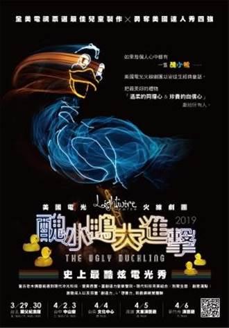 美國電光火線劇團《醜小鴨大進擊》兒童節前進台南