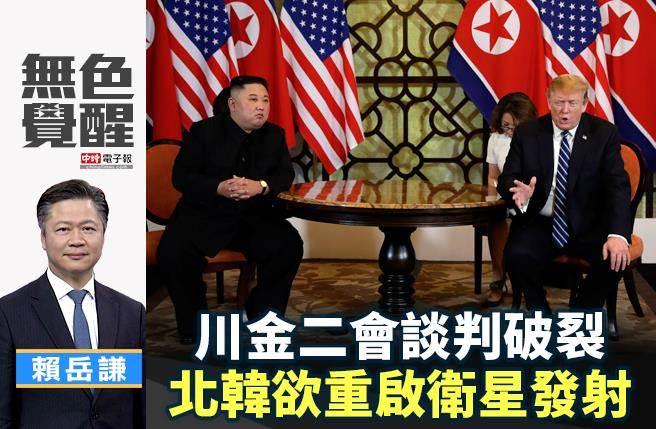 無色覺醒》賴岳謙:川金二會談判破裂 北韓欲重啟衛星發射