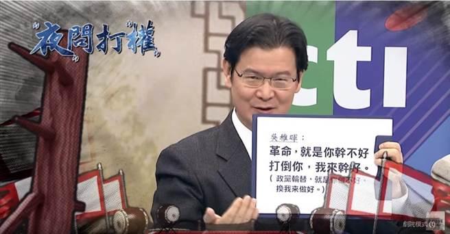 """《夜問打權》預告 國民黨共識""""推出最強候選人"""" 以現況…韓非選不可?"""