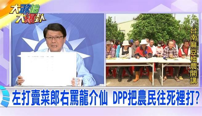 左打賣菜郎右罵龍介仙 DPP把農民往死裡打?