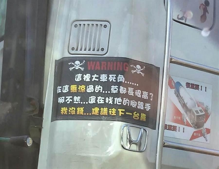 聯結車司機在死角處貼上警語,讓人直呼好貼心(圖翻攝自/爆怨公社)
