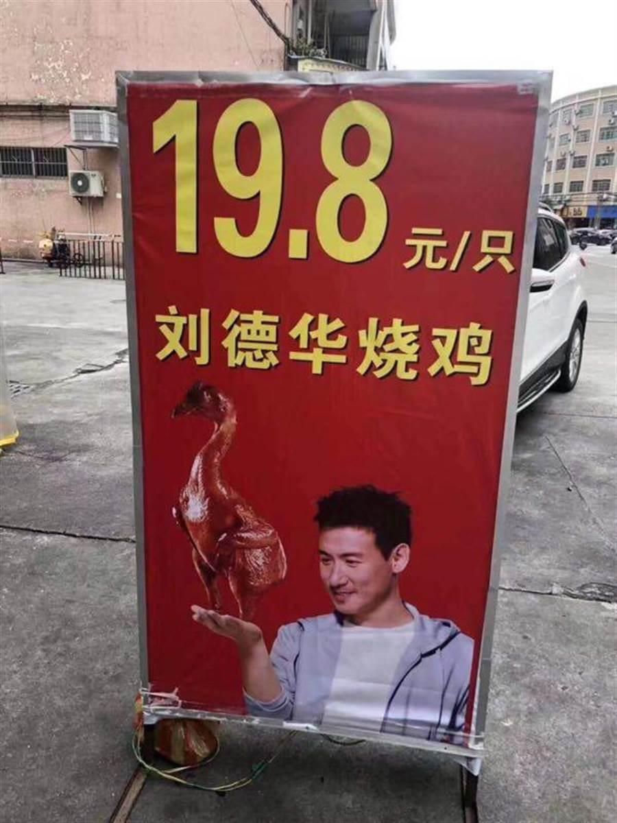 張學友被代言賣「劉德華燒雞」?網友笑翻(圖/翻攝自微博)