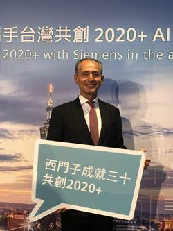 台灣西門子總裁兼執行長:將攜手共創2020+AI新世代