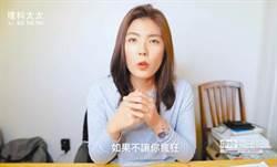 影》涉醫材廣告違法 理科太太神隱由經紀人出面