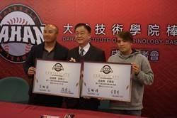 大漢重組棒球隊 張泰山誓3年內返一級8強