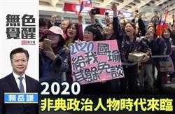 無色覺醒》賴岳謙:2020非典政治人物時代來臨