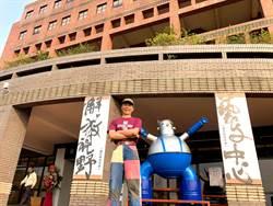 鍋碗瓢盆變身裝置藝術 嘉義鐵孩子中正大學辦展
