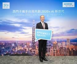 西門子為台灣工業4.0牽線 台中打造1.2億體驗中心