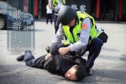 聚眾鬥毆修法最高罰10萬 員警:司法會挺嗎?