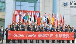 首屆Super TaiRa論壇 貴賓雲集